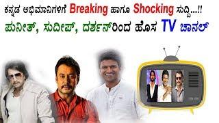 Darshan Puneeth Rajkumar Sudeep New TV channel | ಪುನೀತ್, ಸುದೀಪ್, ದರ್ಶನ್ರಿಂದ ಹೊಸ TV ಚಾನಲ್