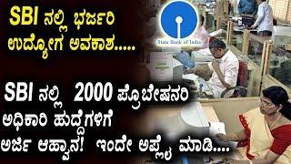 SBI ನಲ್ಲಿ ಭರ್ಜರಿ ಉದ್ಯೋಗ ಅವಕಾಶ SBI ನಲ್ಲಿ  2000 ಪ್ರೊಬೇಷನರಿ ಅಧಿಕಾರಿ ಹುದ್ದೆಗಳಿಗೆ ಅರ್ಜಿ ಆಹ್ವಾನ#SBIJobs