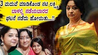 3 ಮದುವೆ ಮಾಡಿಕೊಂಡ ನಟಿ ಲಕ್ಷ್ಮಿ ಬಾಳಲ್ಲಿ ನಡೆಯಬಾರದ ಘಟನೆ ನಡೆದು ಹೋಯಿತು   Actress Lakshmi Story