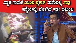 ಖ್ಯಾತ ಗಾಯಕ ವಿಜಯ ಪ್ರಕಾಶ್ ಮನೆಯಲ್ಲಿ ಸಾವು | Sad News to Singer Vijay Prakash |#Kannada | Top Kannada TV