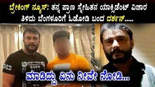 ತನ್ನ ಪ್ರಾಣ ಸ್ನೇಹಿತನ ಯಾಕ್ಸಿಡೆಂಟ್ ವಿಚಾರ ತಿಳಿದು ಬೆಂಗಳೂರಿಗೆ ಓಡೋಡಿ ಬಂದ ದರ್ಶನ್ #Darshan | Top Kannada TV