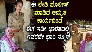 ಈ ಲೇಡಿ ಪೊಲೀಸ್ ಮಾಡಿದ ಅದ್ಭುತ ಕಾರ್ಯದಿಂದ ಈಗ ಇಡೀ ಭಾರತದಲ್ಲಿ ಇವರದೇ ಭಾರಿ ನ್ಯೂಸ್ Kannada Latest News