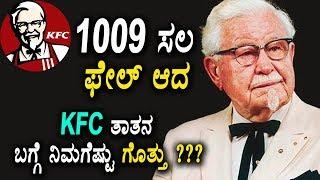 1009 ಸಲ ಫೇಲ್ ಆದ KFC ತಾತನ ಬಗ್ಗೆ ನಿಮಗೆಷ್ಟು ಗೊತ್ತು ? Unknown story of KFC founder Colonel Sander