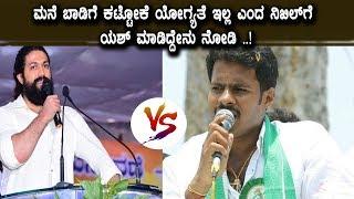 ಬಾಡಿಗೆ ವಿಚಾರದ ಬಗ್ಗೆ ಮಾತನಾಡಿದ ನಿಖಿಲ್ ಗೆ.. ಯಶ್ ಖಡಕ್ ತಿರುಗೇಟು | #Yash vs #Nikhil