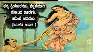 ತನ್ನ ಪ್ರಿಯಕರನನ್ನು ಬೆತ್ತಲೆಯಾಗಿ ನೋಡಿದ ಊರ್ವಶಿ... | urvashi and pururavas love story