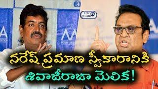 Movie Artist Association  Naresh  Facing Problem with Shivajiraja | MAA Elections 2019|Top Telugu TV