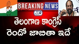 Telangana Congress MP Candidate Second List | Lok Sabha Elections 2019 | Top Telugu TV
