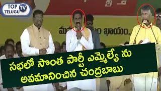Chandrababu Naidu Insults Kavali MLA Candidate Masthan Rao| Nellore TDP Public Meeting|Top Telugu TV