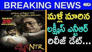 Lakshmi's NTR Movie Release Date Changed | RGV Lakshmi's NTR | RGV | NTR Biopic | Top Telugu TV