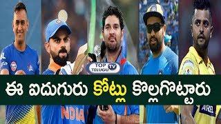 Top 5 Highest Paid Players Of IPL | IPL 2019 | Latest Cricket Updates 2019 | Top Telugu TV
