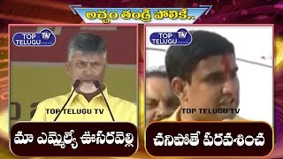 Chandrababu Naidu And Nara Lokesh Tongue Slip | Nara Chandrababu Lokesh Funny Videos | Top Telugu TV