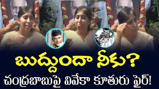 Watch YS Vivekananda Reddy Daughter YS Sunitha Meets AP     (video