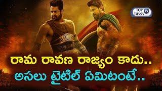RRR Update | New Title Fixed For Ram Charan NTR Rajamauli Movie | Top Telugu TV