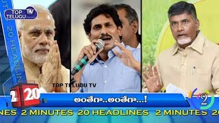 Top 20 news Headlines in 2 Minutes Today Telugu | National and International News | Top Telugu TV