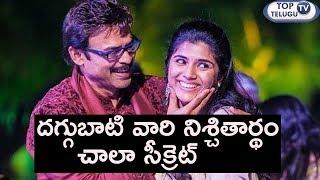 Victory Venkatesh Daughter Engagement Details Still Hidden | Ashritha Engagement | Top Telugu TV