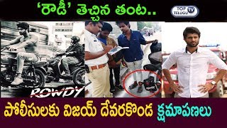 Rowdy Vijay Deverakonda Said Sorry To Traffic Police | Vijay Deverakonda Movies | Top Telugu TV
