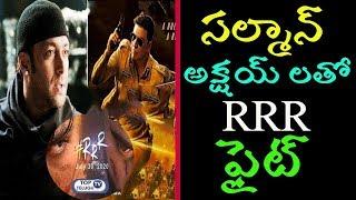 RRR Update : Akshay Kumar Salman Khan Fight Scene In RRR | NTR | Ram Charan | Rajamauli