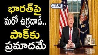పాక్కు ప్రమాదమే |Never Try To Mess With India : America Warning To Pakistan | Top Telugu TV