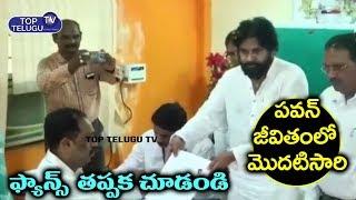 Pawan Kalyan Nomination Full Video | Janasena Party | Top Telugu News