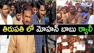తిరుపతి లో మోహన్ బాబు ర్యాలీ  | Hero MohanBabu Students Rally Tirupathi  | Top Telugu TV