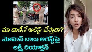 Manchu Lakshmi Reacts on  Actor Mohan Babu Arrested in Tirupati | Top Telugu TV