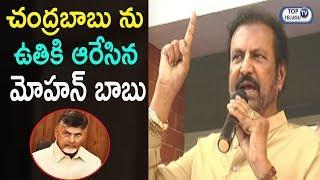 Manchu Mohan Babu Fires On Chandrababu Naidu Like Never Before | Top Telugu TV