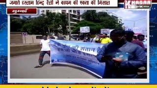 Mumbai mein Sarvdharam Rally ka ayojan