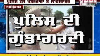 Punjab Plice Lathicharj on Journalists at amritsar  when protest against Majithia
