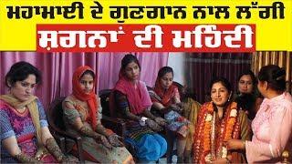 सामुहिक Kanyadan Yag, हाथों पर लगी शगुन की Mehandi