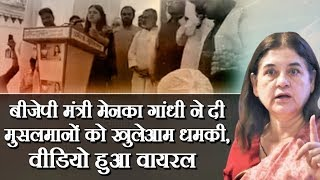 2019 Lok Sabha Election: Maneka Gandhi warns Sultanpur Muslims | Viral video