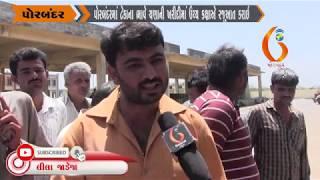 Gujarat News Porbandar 12 04 2019