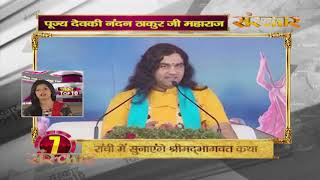 Bhakti Top 10 || 12 April 2019 || Dharm And Adhyatma News ||