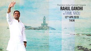 LIVE: Congress President Rahul Gandhi addresses public meeting in Theni, Tamil Nadu