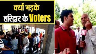 हरिव्दार में मतदान केंद्रो पर दिखी कई खामियां...वोटर्स ने जताई नाराजगी...
