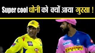 IPL मेैच में  Angry man बने Chennai Super Kings के कैप्टन Dhoni....