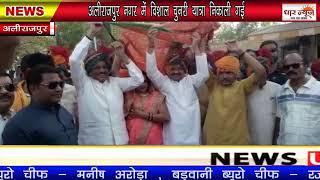 अलीराजपुर नगर में विशाल चुनरी यात्रा निकाल कर बोरखड स्थित माँ मनकामेश्वरी 500 मीटर चुनरी उड़ाई