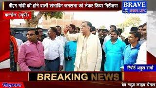 #PM मोदी की संभावित जनसभा को लेकर मंत्री जी ने किया मंदिर मैदान का निरीक्षण | #BRAVE_NEWS_LIVE TV