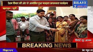 रेशम विभाग की ओर से आयोजित किया गया मतदाता जागरूकता कार्यक्रम | #BRAVE_NEWS_LIVE TV
