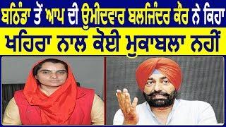 Bathinda से Election लड़ने जा रही Baljinder Kaur ने कहा Sukhpal Khaira से कोई मुकाबला नहीं