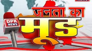 DPK NEWS | देखिये दौसा की जनता का क्या है मूड , कौन बनेगा प्रधानमंत्री