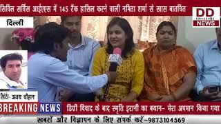 सिविल सर्विस आईएएस में 145 रैंक हासिल करने वाली नमिता शर्मा से खास बातचित