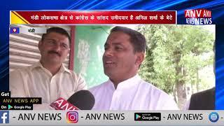 अनिल शर्मा के मंत्री पद त्यागने पर क्या बोले स्थानीय लोग || ANV NEWS MANDI - HIMACHAL PRADESH