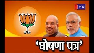 Khas khabar | कैसे हैं भाजपा के 2019 लोकसभा चुनाव को लेकर घोषणा पत्र के वादे?