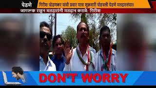Girish Chodankar's Campaign Reaches Pernem