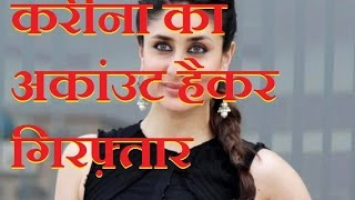DB LIVE | 03 JAN  2017 | Kareena Kapoor's income tax account hacker arrested