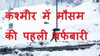 DB LIVE | 4 JAN 2017 | Snow And Rain End Dry Spell In Jammu And Kashmir