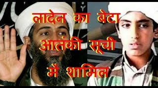 DB LIVE | 06 JAN 2017 |  US designates Osama's son Hamza bin Laden as 'global terrorist'