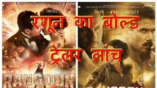 DBLIVE | 06 JAN 2017 | Rangoon trailer: Bold, beautiful and classy, courtesy Kangana Ranaut.