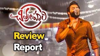 Chitralahari Review Report - Latest Movie Review Report - Sai Dharam Tej ,Kalyani Priyadarshan