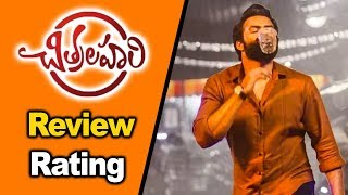 Chitralahari Review Rating - Latest Movie Review Rating - Sai Dharam Tej ,Kalyani Priyadarshan